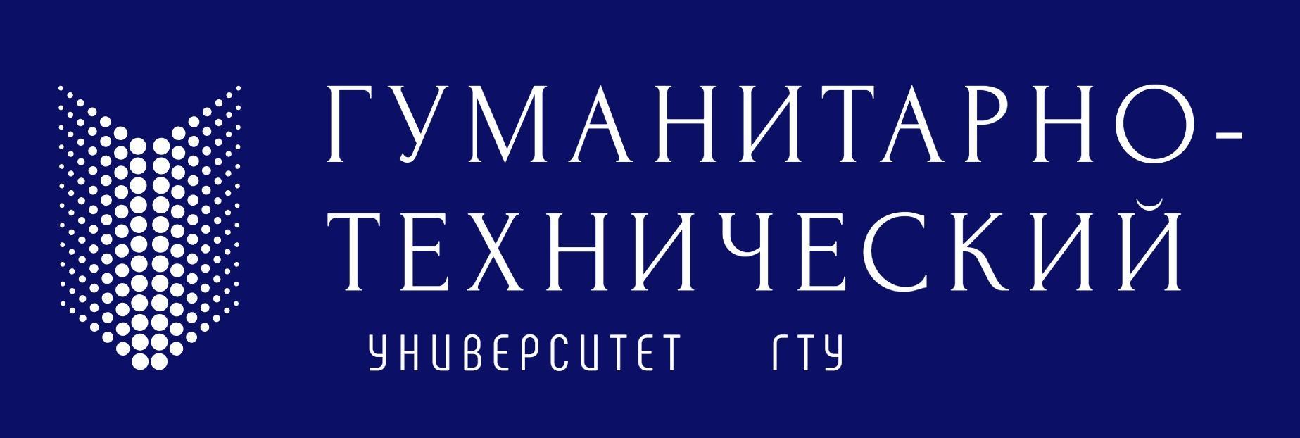Гуманитарно-технический университет